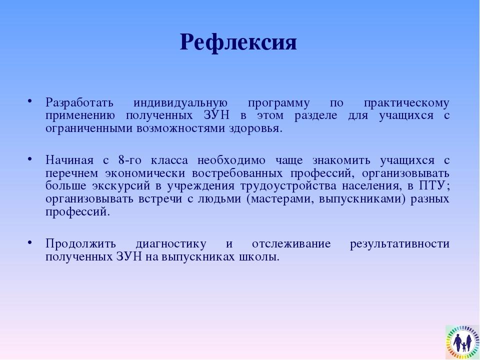 Рефлексия Разработать индивидуальную программу по практическому применению по...