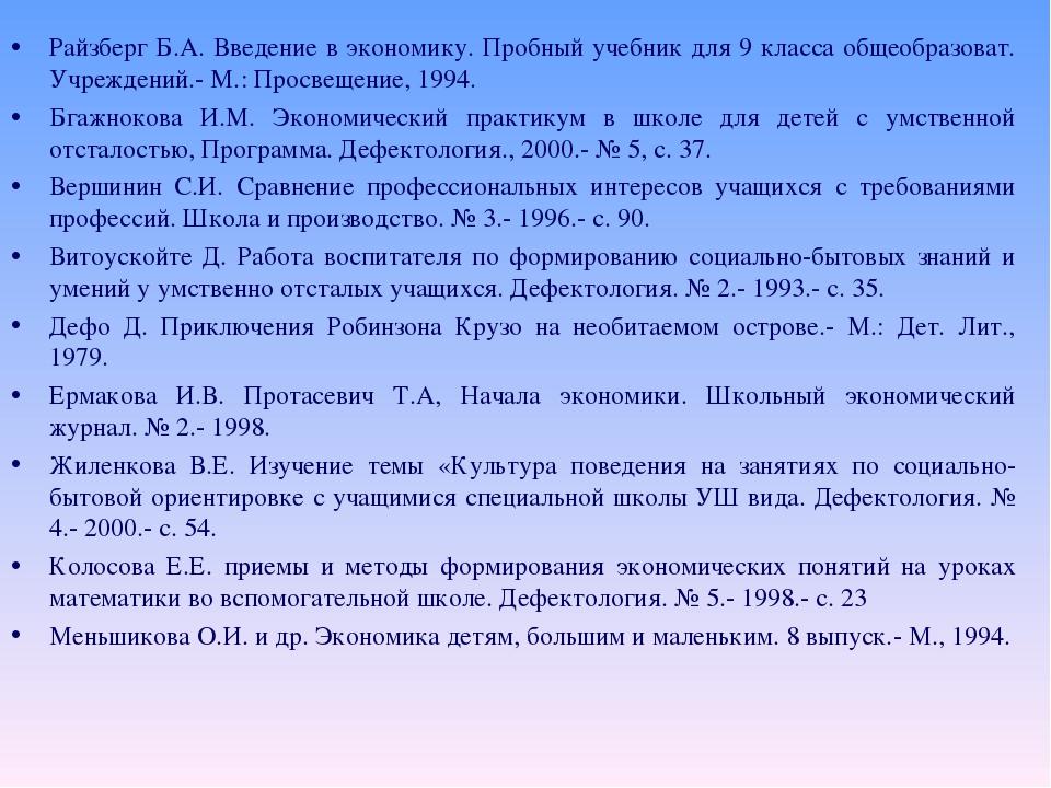 Райзберг Б.А. Введение в экономику. Пробный учебник для 9 класса общеобразова...