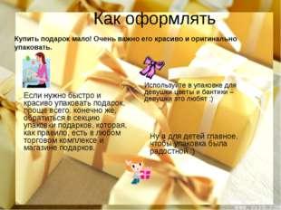 Как оформлять Купить подарок мало! Очень важно его красиво и оригинально упак