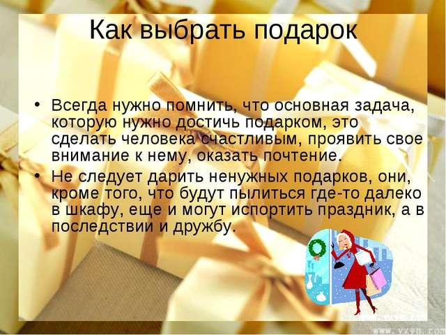 Как выбрать подарок Всегда нужно помнить, что основная задача, которую нужно...