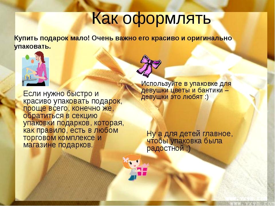 Как оформлять Купить подарок мало! Очень важно его красиво и оригинально упак...