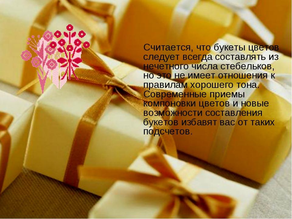 Считается, что букеты цветов следует всегда составлять из нечетного числа сте...