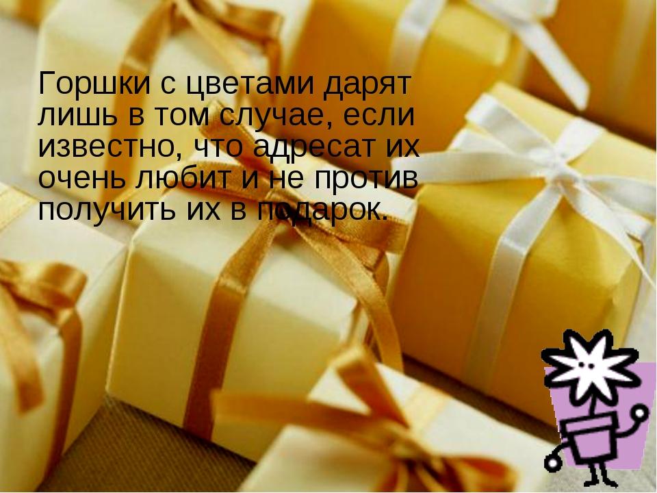 Горшки с цветами дарят лишь в том случае, если известно, что адресат их очень...