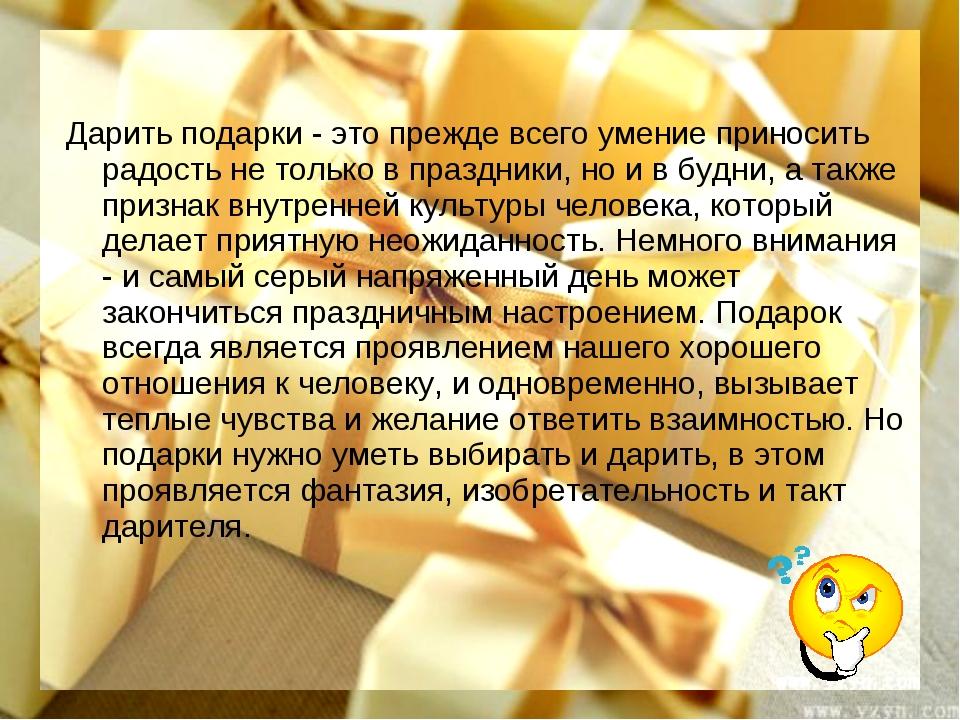 Дарить подарки - это прежде всего умение приносить радость не только в праздн...