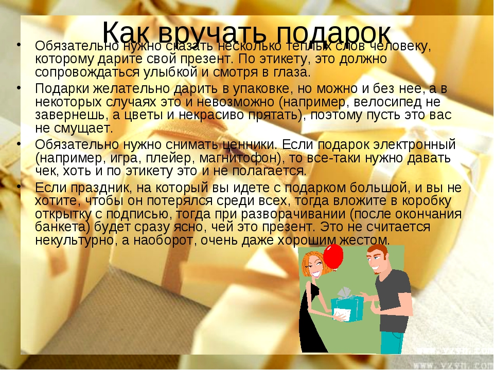Стишки для вручения подарков гостям 20