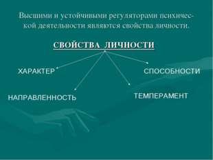 Высшими и устойчивыми регуляторами психичес- кой деятельности являются свойст