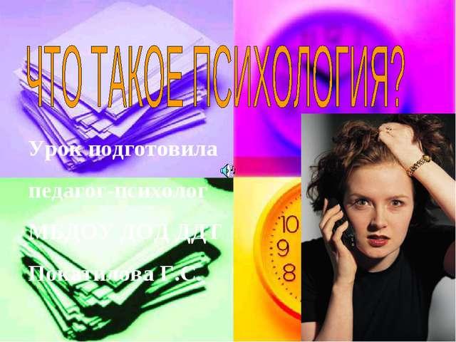 Урок подготовила педагог-психолог МБДОУ ДОД ДДТ Покатилова Г.С.