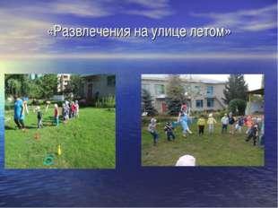 «Развлечения на улице летом»