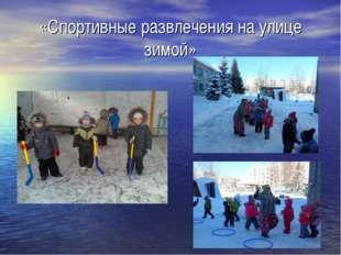 «Спортивные развлечения на улице зимой»