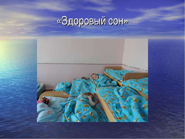 «Здоровый сон»