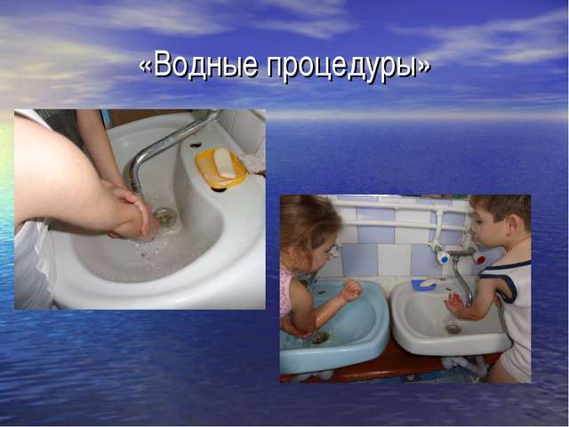 «Водные процедуры»