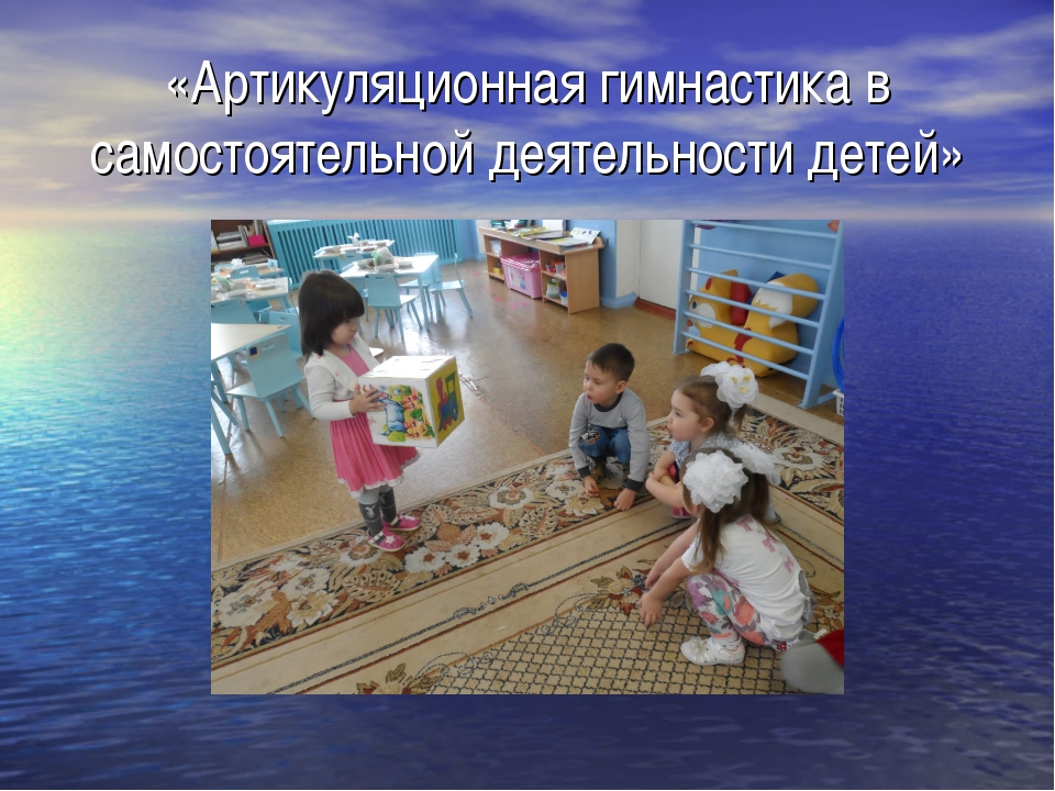 «Артикуляционная гимнастика в самостоятельной деятельности детей»