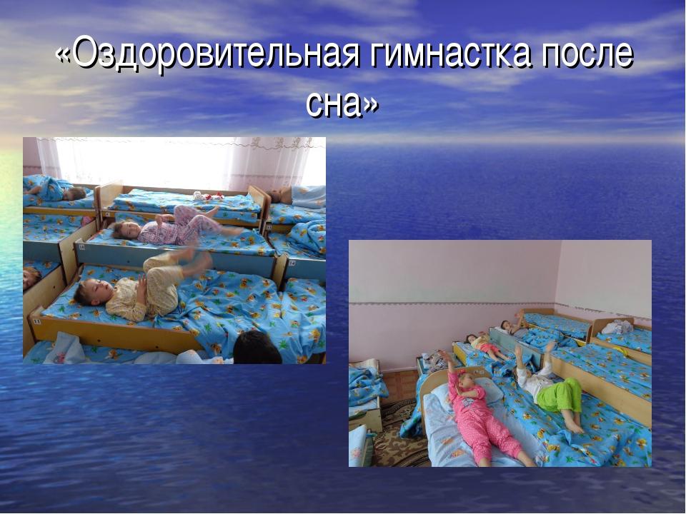 «Оздоровительная гимнастка после сна»