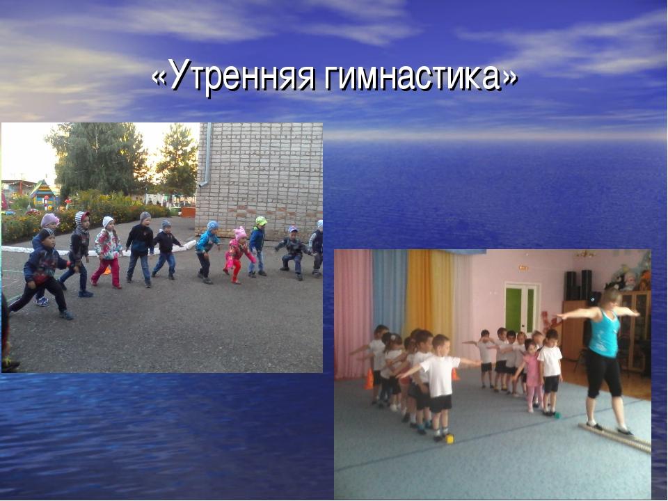 «Утренняя гимнастика»