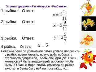 Ответы уравнений в конкурсе «Рыбалка». 1 рыбка . Ответ: 2 рыбка. Ответ: 3 рыб
