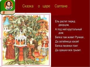 Сказка о царе Салтане Ель растет перед дворцом, А под ней хрустальный дом; Бе