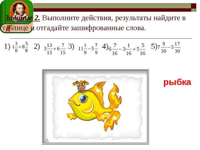 Задание 2. Выполните действия, результаты найдите в таблице и отгадайте заши...