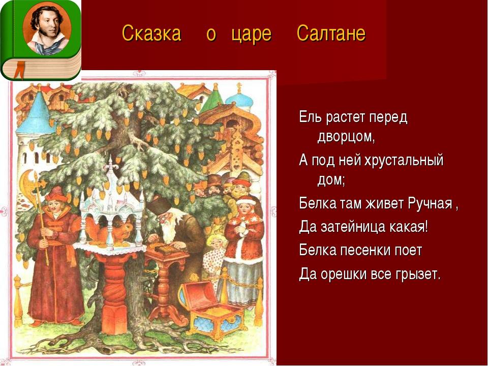 Сказка о царе Салтане Ель растет перед дворцом, А под ней хрустальный дом; Бе...