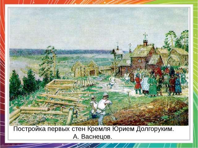Московский Кремль при Дмитрии Донском.