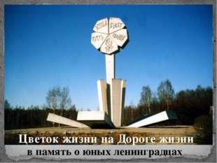 в память о юных ленинградцах Цветок жизни на Дороге жизни