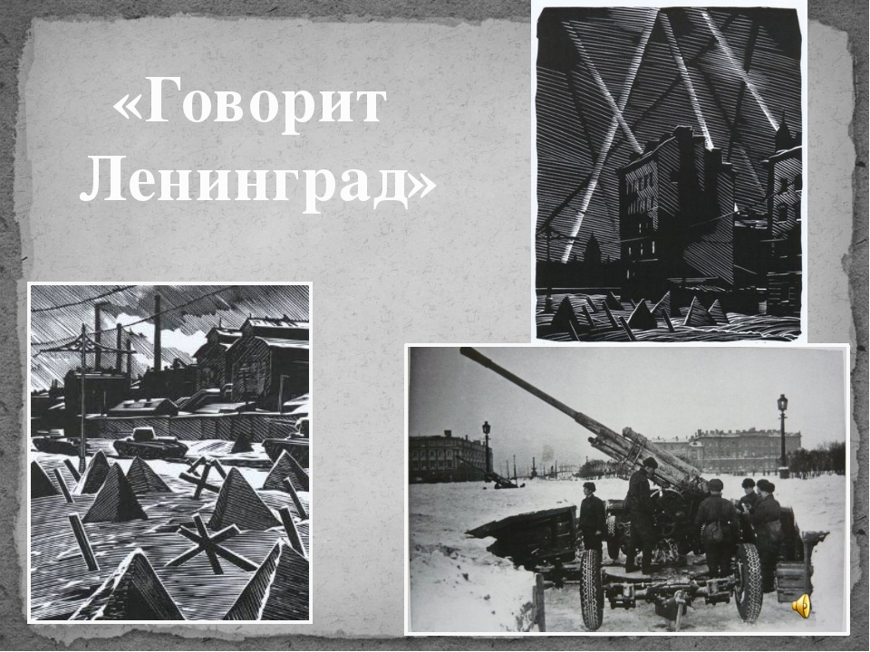 «Говорит Ленинград»