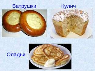 Оладьи Ватрушки Кулич