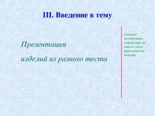 III. Введение в тему Презентация изделий из разного теста Смотрят презентацию