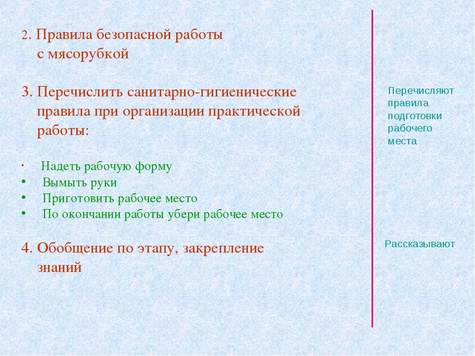 2. Правила безопасной работы с мясорубкой 3. Перечислить санитарно-гигиеничес...