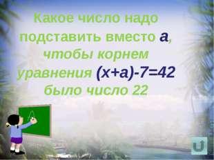 Упростите выражение и найдите значения выражений 476 +а + 224, если а=221 829