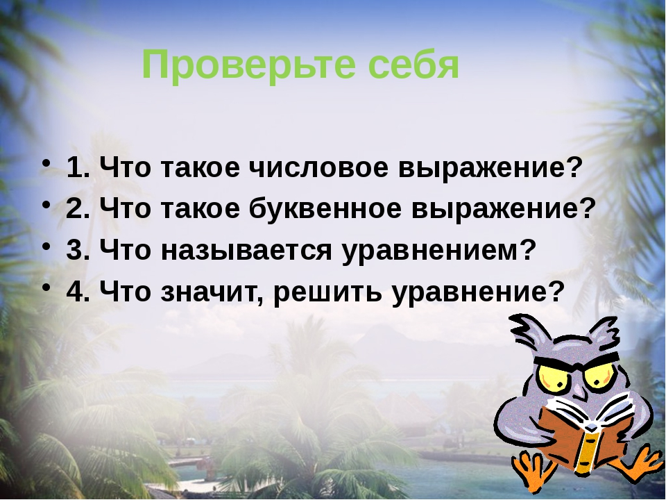Проверьте себя 1. Что такое числовое выражение? 2. Что такое буквенное выраже...