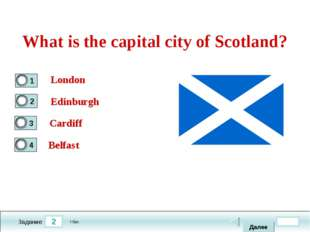 2 Задание What is the capital city of Scotland? London Edinburgh Cardiff Belf