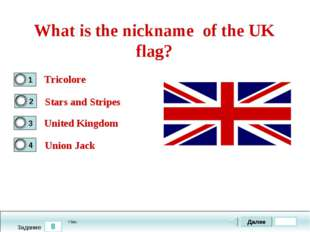 8 Задание What is the nickname of the UK flag? Tricolore Stars and Stripes Un