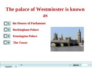 10 Задание The palace of Westminster is known as the Houses of Parliament Buc