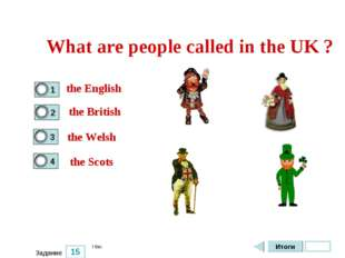 15 Задание What are people called in the UK ? the English the Welsh the Scots