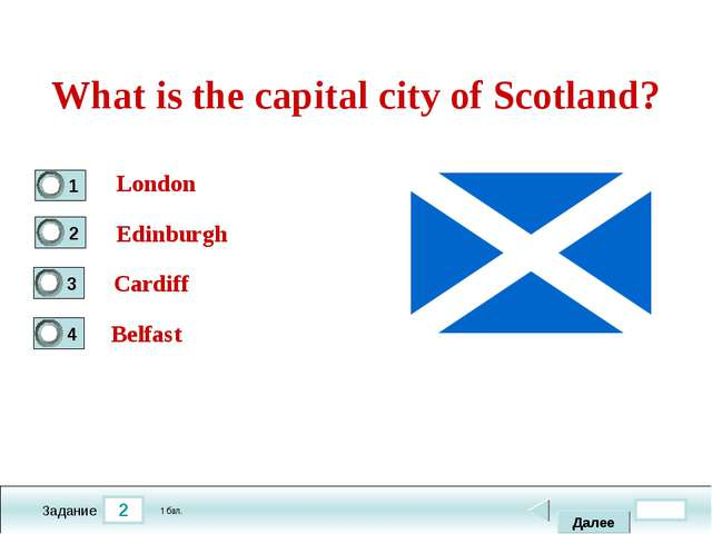 2 Задание What is the capital city of Scotland? London Edinburgh Cardiff Belf...