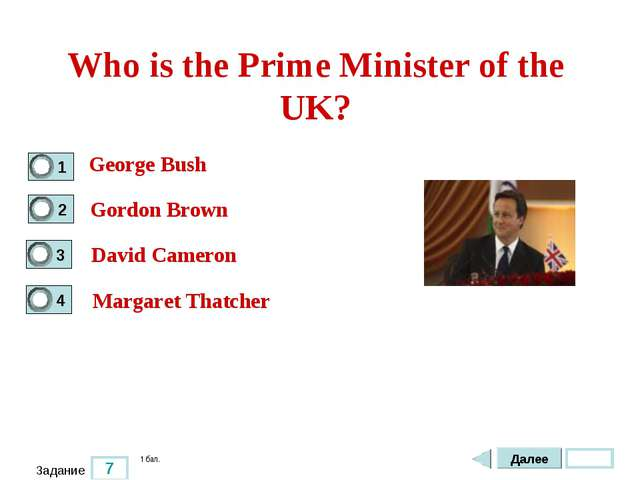 7 Задание Who is the Prime Minister of the UK? George Bush Gordon Brown David...