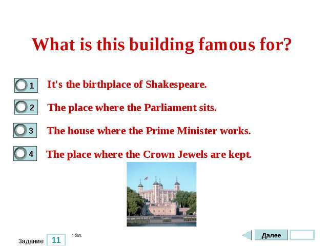 11 Задание What is this building famous for? It's the birthplace of Shakespea...