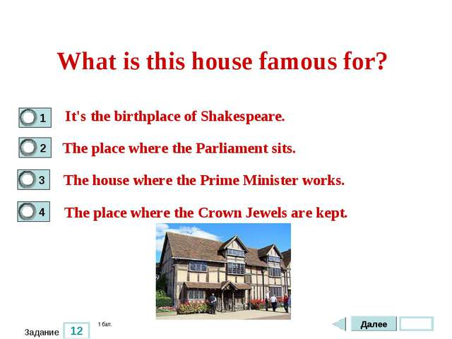 12 Задание What is this house famous for? It's the birthplace of Shakespeare....