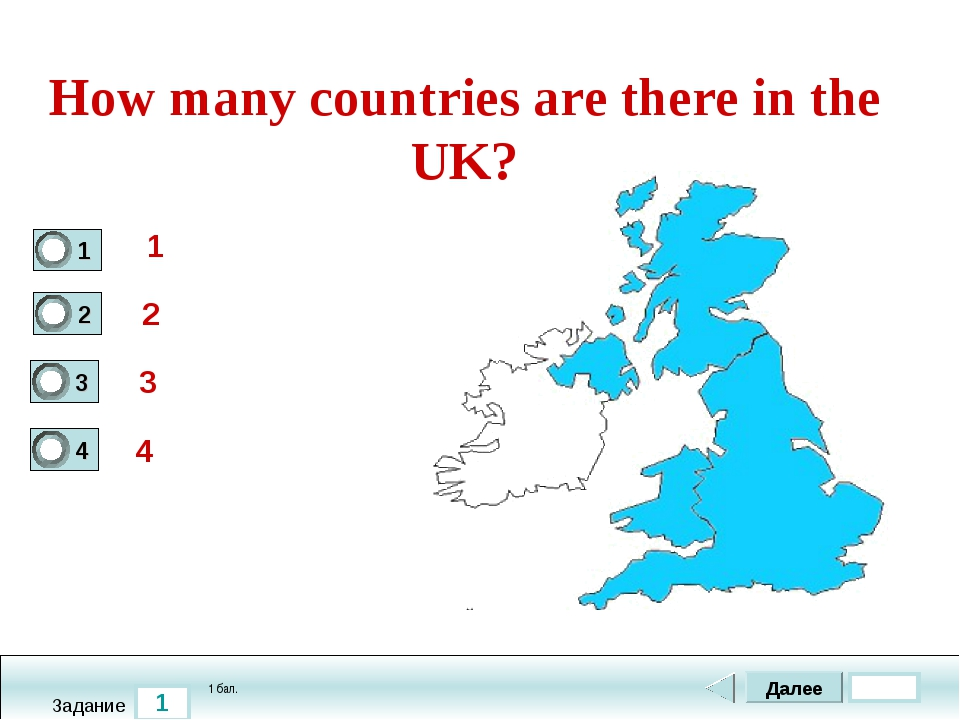 1 Задание How many countries are there in the UK? 1 2 3 4 Далее 1 бал.