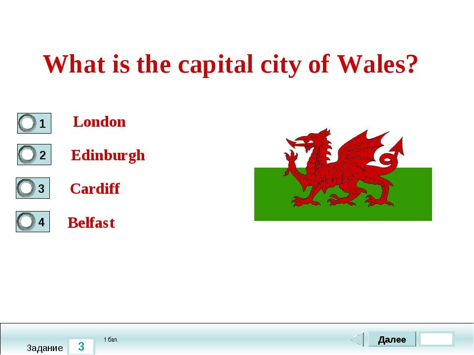 3 Задание What is the capital city of Wales? London Edinburgh Cardiff Belfast...