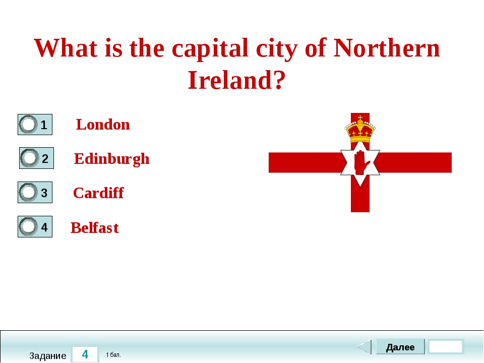 4 Задание What is the capital city of Northern Ireland? London Edinburgh Card...