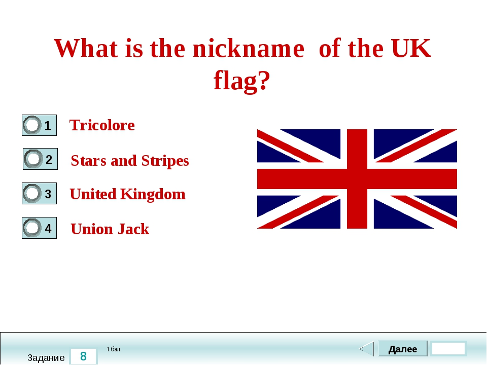 8 Задание What is the nickname of the UK flag? Tricolore Stars and Stripes Un...