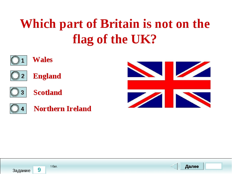 9 Задание Which part of Britain is not on the flag of the UK? Wales England S...