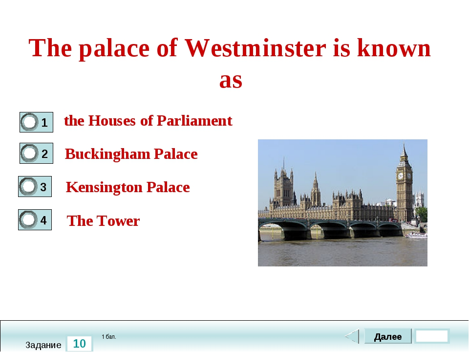 10 Задание The palace of Westminster is known as the Houses of Parliament Buc...