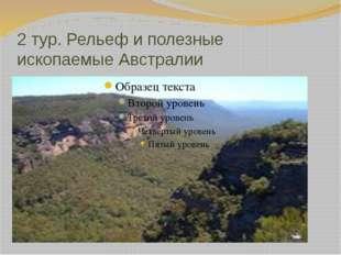 2 тур. Рельеф и полезные ископаемые Австралии