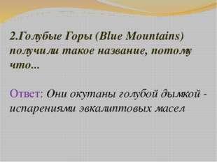 2.Голубые Горы (Blue Mountains) получили такое название, потому что... Ответ: