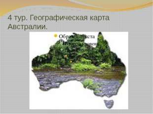 4 тур. Географическая карта Австралии.