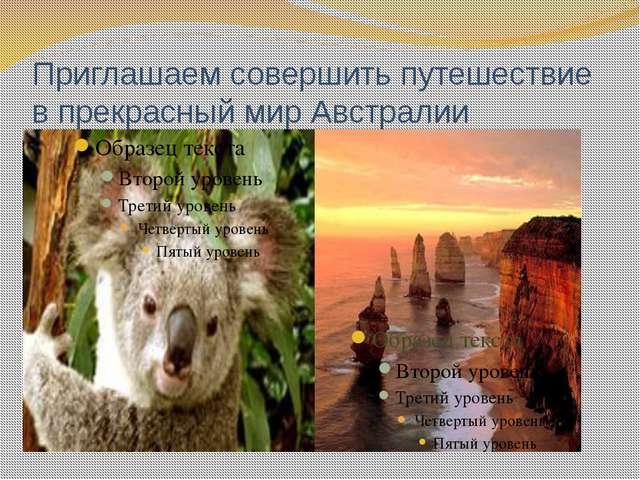 Приглашаем совершить путешествие в прекрасный мир Австралии