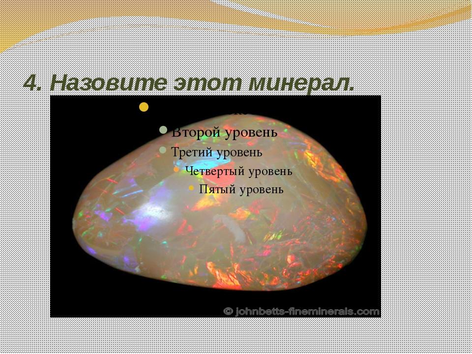 4. Назовите этот минерал.