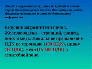 Анализ содержания меди, цинка и стронция в почвах города Железноводска и посе